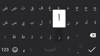 Photo of Microsoft's SwiftKey Keyboard Updated to include Significant Improvements for Arabic Dialects